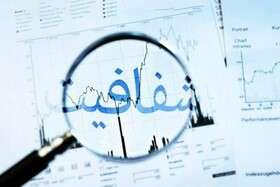 گام بزرگ وزارت کار در اجرای وعده شفافیت و مبارزه با فساد