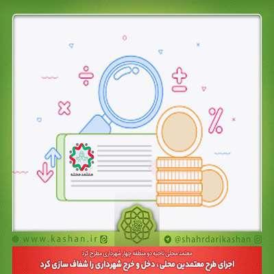 اجرای طرح معتمدین محلی، دخل و خرج شهرداری را شفاف سازی کرد