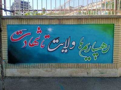 دیوارهای مدرسه صدرا ولایت به تصاویر امام(ره) و مقام معظم رهبری مزین شد