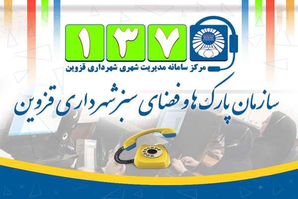 شهروندان برای حفاظت از بوستان های قزوین433 بار با سامانه مدیریت شهری تماس گرفتند