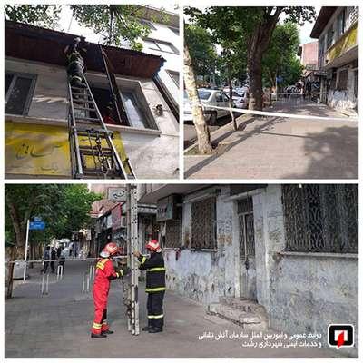 عملیات 125 آتش نشانان در پی احتمال ریزش آوار در خیابان بیستون رشت