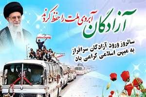 پیام تبریک مدیرکل راه و شهرسازی خراسان شمالی به مناسبت سالروز ورود آزادگان به میهن اسلامی