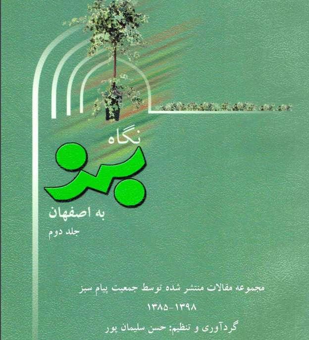 معرفی کتاب نگاه سبز به اصفهان