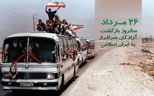 پیام سرپرست شهرداری خرمشهر به مناسبت ۲۶ مرداد ماه سالروز بازگشت آزادگان سرافراز به میهن اسلامی