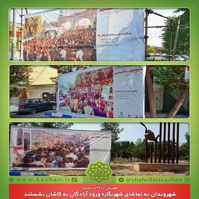 شهروندان به تماشای شهرنگاره ورود آزادگان به کاشان نشستند