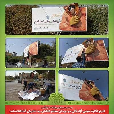 تابلونگاره حجمی آزادگان در میدان معلم کاشان به نمایش گذاشته شد