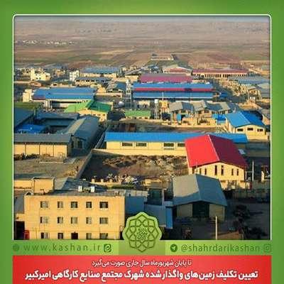 تعیین تکلیف زمینهای واگذار شده شهرک مجتمع صنایع کارگاهی امیرکبیر