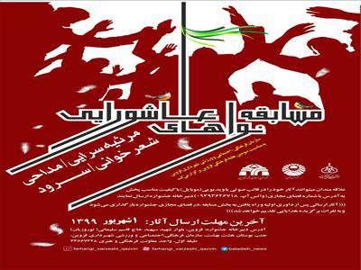 مسابقه نواهای عاشورایی در قزوین برگزار می شود