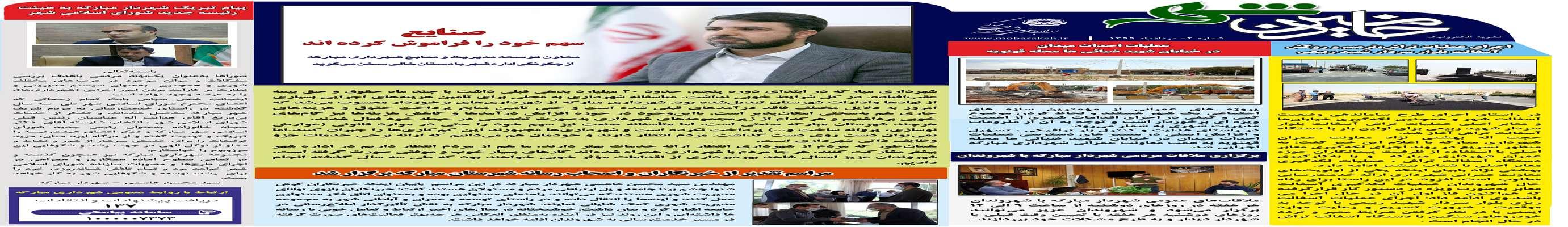 انتشار دومین شماره نشریه اینترنتی شهرداری مبارکه