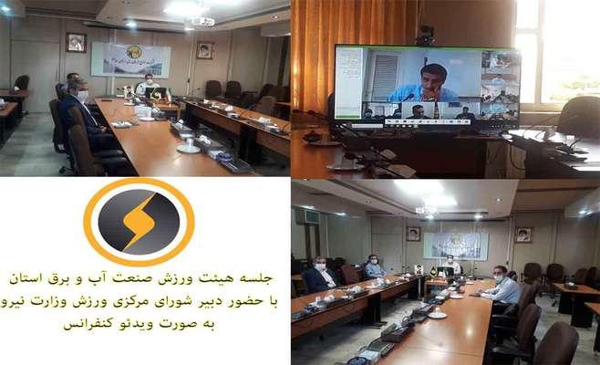 جلسه هیئت ورزش صنعت آب و برق استان با حضور دبیر شورای مرکزی ورزش وزارت نیرو