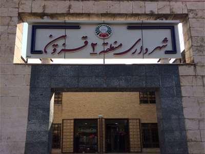 لکه گیری بیش از 2 هزار متر از معابر منطقه 2 شهرداری قزوین