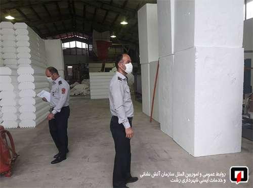 بازدید ایمنی آتش نشانان از  واحد تولیدی پلستوفوم ناصر در شهرک  صنعتی آستارا /آتش نشانی رشت