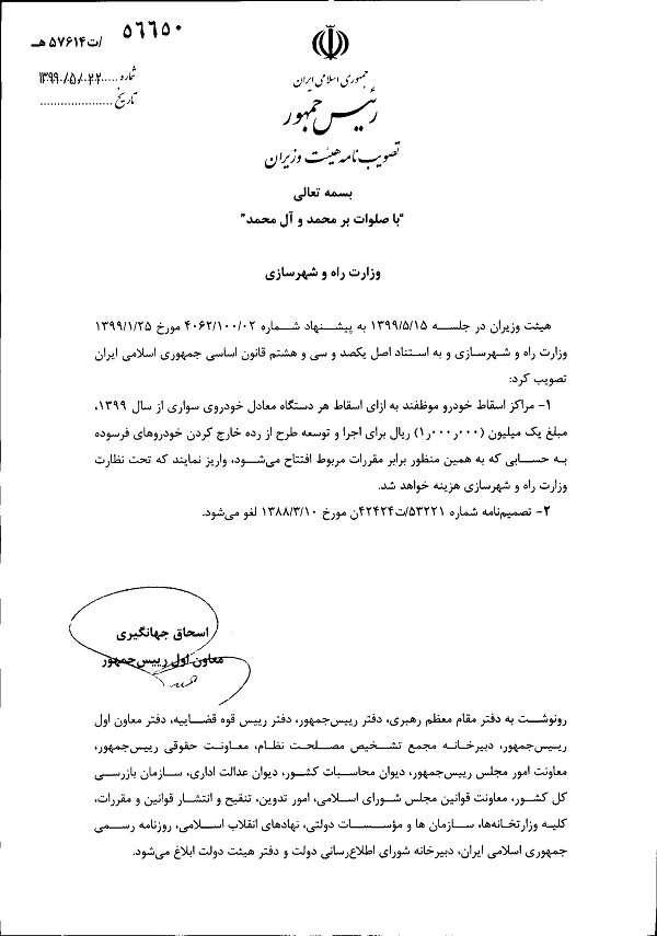اختصاص ۱۰۰ هزار تومان بابت اسقاط هر خودروی فرسوده به وزارت راه