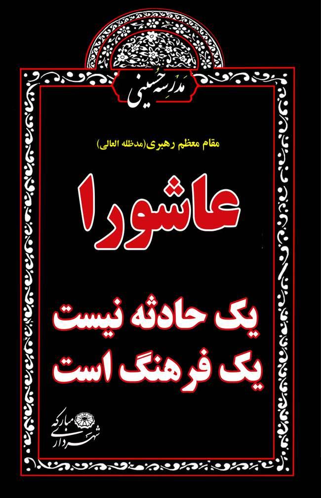 مدرسه حسینی٬ میهمان سری جدید تابلوهای فرهنگ شهروندی شهر مبارکه