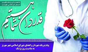 پیام شهردار و اعضای شورای اسلامی شهر به مناسبت روز پزشک