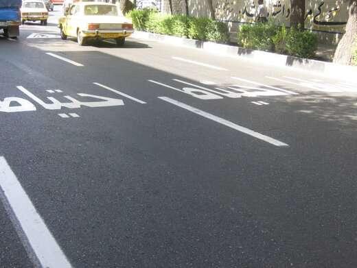 کاهش هزینه اجرای طرحهای ترافیکی با تعویض الگوی خطکشی