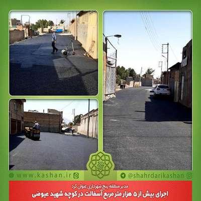 اجرای بیش از 5 هزار متر مربع آسفالت در کوچه شهید عیوضی