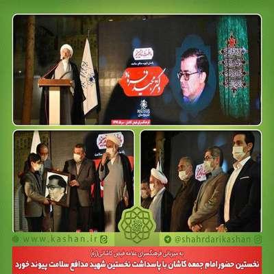 نخستین حضور امام جمعه کاشان با پاسداشت نخستین شهید مدافع سلامت پیوند خورد