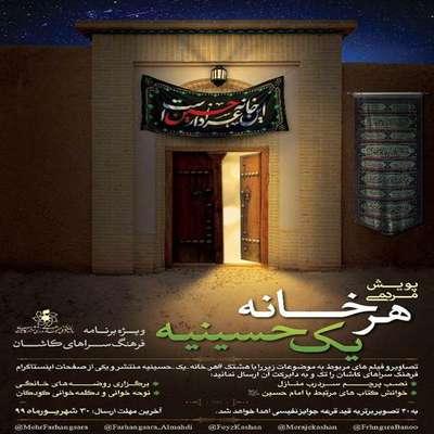 پویش مردمی هر خانه یک حسینیه در کاشان برگزار میشود