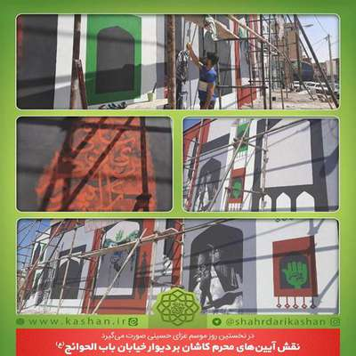نقش آیینهای محرم کاشان بر دیوار خیابان باب الحوائج(ع)