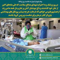 شهردار شیراز روز پزشک را به پزشکان به ویژه پزشکان خط مقدم مبارزه با ویروس کرونا تبریک ...