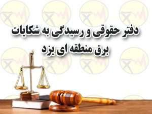 صدور حکم دادگاه حقوقی به نفع برق منطقهای یزد