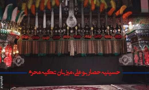 حسینیه تاریخی حصار بوعلی تهران، میزبان شاعران و مداحان تبریزی