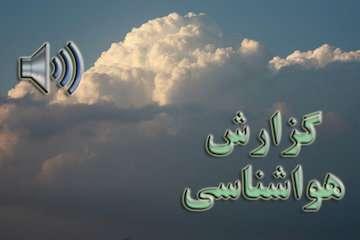 بشنوید|افزایش دمای ۴ تا ۸ درجه در نوار شمالی/ رگبار باران در جنوب شرق کشور/ خزر مواج است/ کاهش یک درجهای دما در تهران
