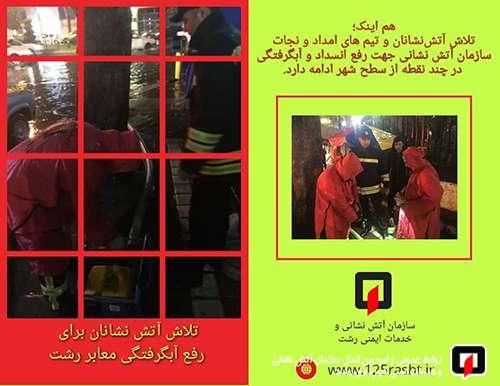 حضور آتش نشانان و رفع آبگرفتگی در نقاط مختلف شهر رشت