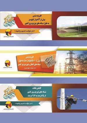 هفته دولت و کارنامه درخشان صنعت برق