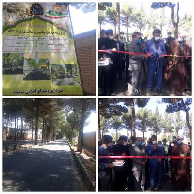 بهره برداری از طرح اجرای زیر سازی و آسفالت ایستگاه سلامت پارک لاله شهر سربیشه