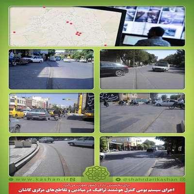 اجرای سیستم بومی کنترل هوشمند ترافیک در میادین و تقاطعهای مرکزی کاشا