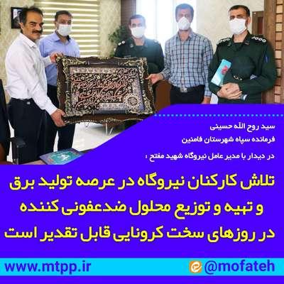 دیدار فرمانده سپاه فامنین با مدیر عامل نیروگاه شهید مفتح