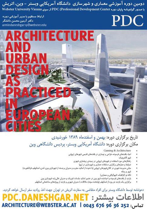 فراخوان دومین دوره آموزش معماری و شهرسازی دانشگاه وبستر