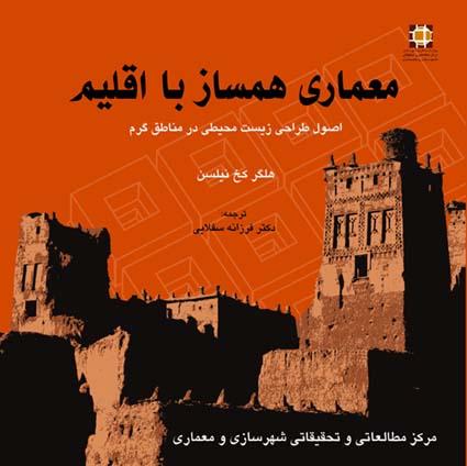 """کتاب """"معماری همساز با اقلیم"""" توسط استادیار واحد اسلامشهر ترجمه شد"""