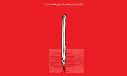 مهلت شرکت در سومین جشنواره طراحی معاصر ایران تمدید شد