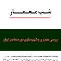 کتاب هفتاد و پنج سال معماری معاصر ایران رونمایی می شود