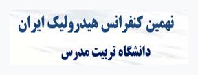 مجموعه مقالات نهمین کنفرانس هیدرولیک ایران منتشر شد