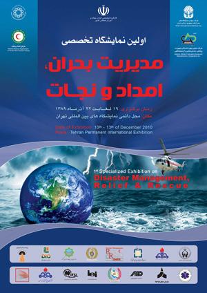 اولین نمایشگاه تخصصی مدیریت بحران، امداد و نجات برگزار می شود.