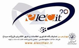 چهارمین نمایشگاه اله سیت برگزار می شود