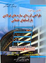 کتاب نکاتی پیرامون طراحی لرزه ای سازه های فولادی پارکینگهای طبقاتی منتشر شد