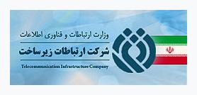 ارتباطات زیرساخت مسابقه انتخاب شعار تبلیغاتی برگزار میکند