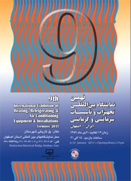نهمین نمایشگاه بین المللی تجهیزات و تاسیسات سرمایشی و گرمایشی برگزار می شود.