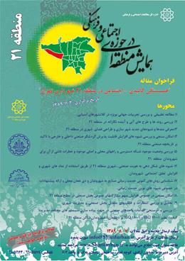همایش همبستگی کالبدی - اجتماعی در منطقه ۲۱ تهران