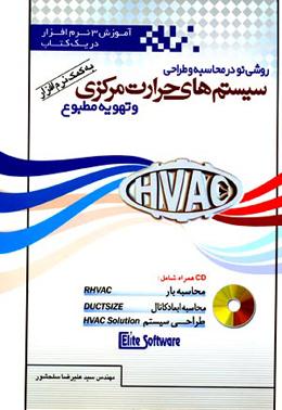 کتاب روشی نو در محاسبه و طراحی سیستم های حرارت مرکزی و تهویه مطبوع ( به کمک نرم افزار )  منتشر شد