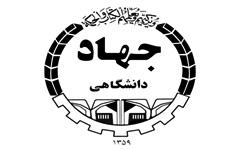 برگزاری دورههای بینالمللی زبان در جهاددانشگاهی سمنان