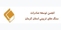ثبت انجمن توسعه سنگهای تزئینی صادراتی کرمان در قطر