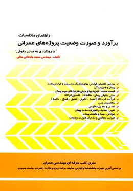کتاب راهنمای محاسبات برآورد و صورت وضعیت پروژه های عمرانی با رویکردی به مبانی حقوقی منتشر شد