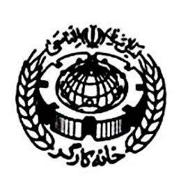 تشکیلات خانه کارگر ایران عضو WFTU شد