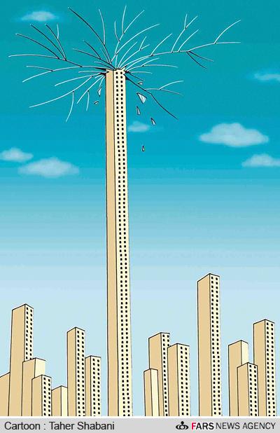 کاریکاتور-مرتفع سازی...!